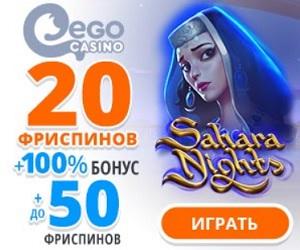 Ego casino регистрация вход