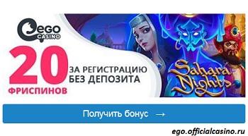 Эго казино 20-30 фриспинов бонус