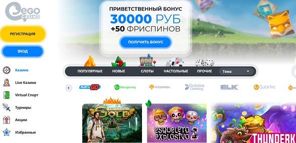 поиграть в игровой автомат казино эго