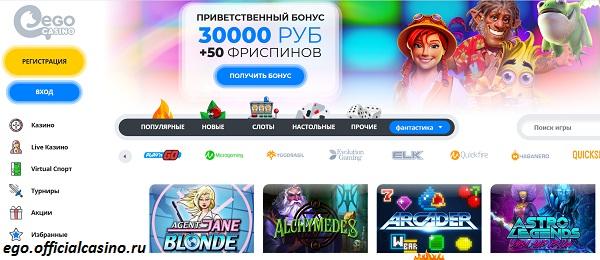 Казино Эго играть онлайн